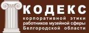 Кодекс корпоративной этики работников музейной сферы Белгородской области