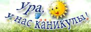 ура каникулы весна