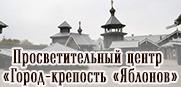 Город-крепость Яблонов
