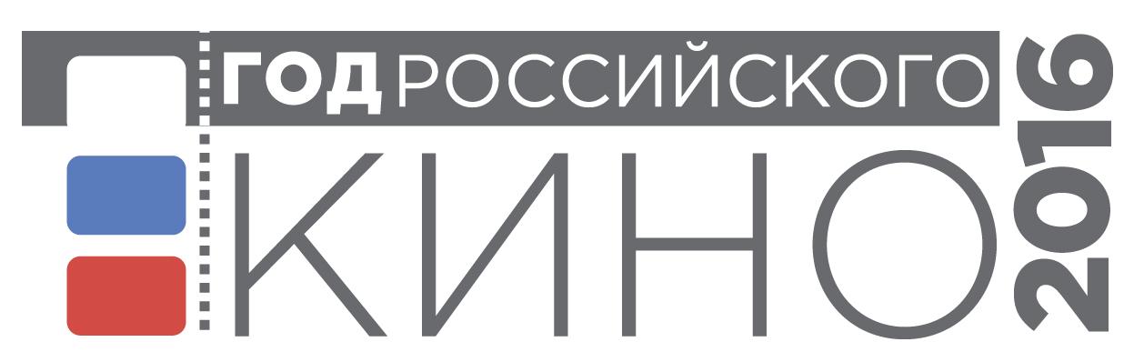 2016 - Год российского кино